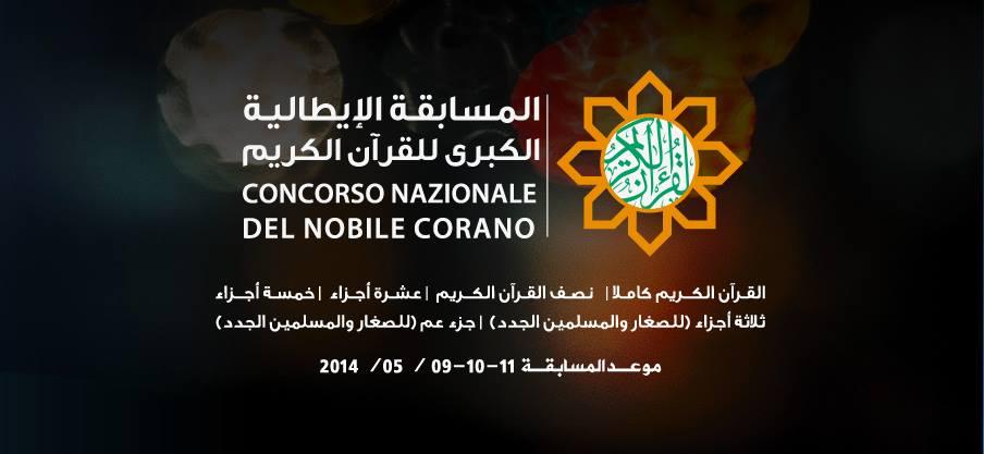 Concorso nazionale nobile Corano 2014